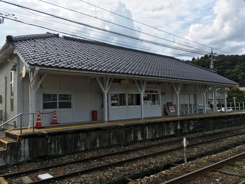 旧永平寺口駅舎